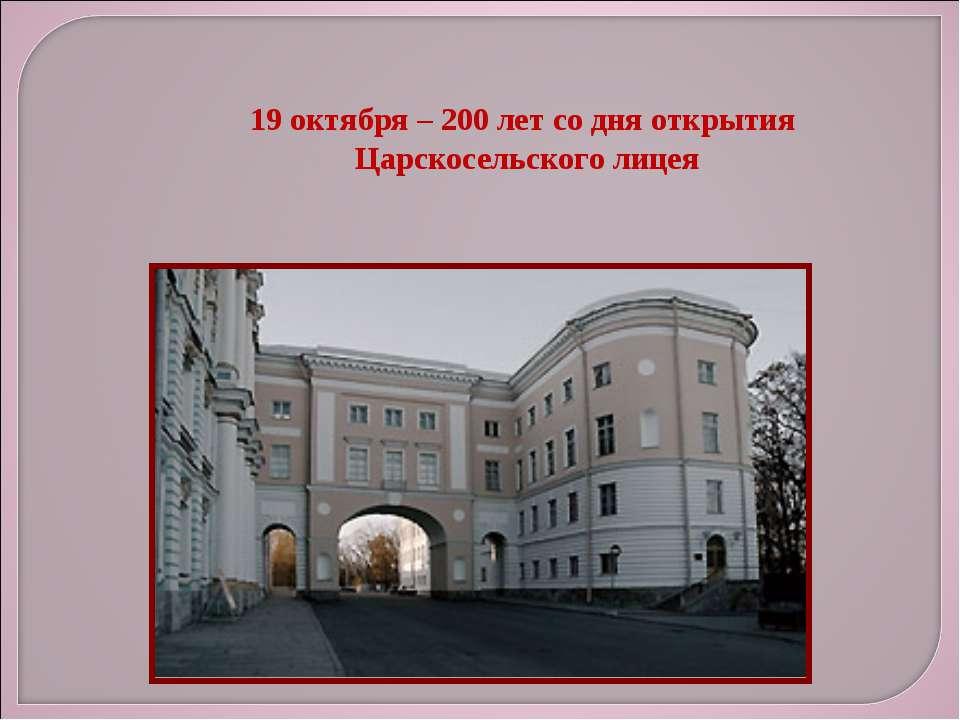 19 октября – 200 лет со дня открытия Царскосельского лицея