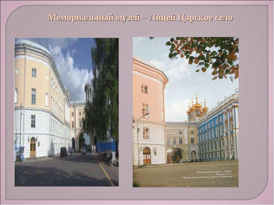 Мемориальный музей – Лицей Царское село