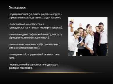 По структуре: - функциональной (на основе разделения труда и определения прои...