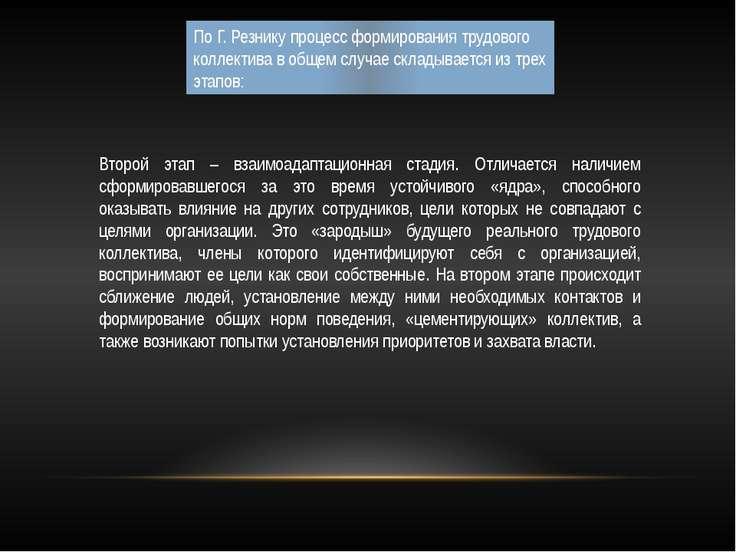 По Г. Резнику процесс формирования трудового коллектива в общем случае склады...