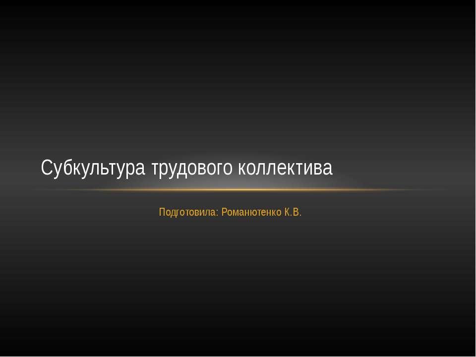 Подготовила: Романютенко К.В. Субкультура трудового коллектива