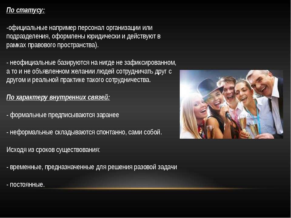 По статусу: -официальные например персонал организации или подразделения, офо...