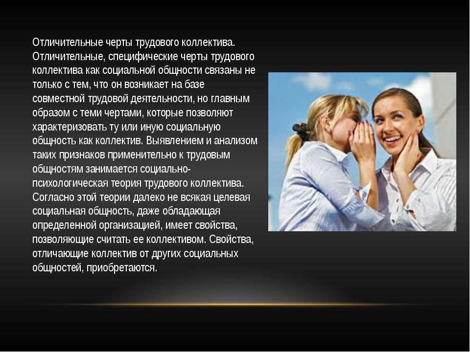 Отличительные черты трудового коллектива. Отличительные, специфические черты ...
