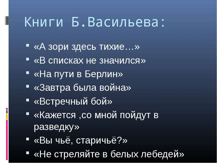 Книги Б.Васильева: «А зори здесь тихие…» «В списках не значился» «На пути в Б...