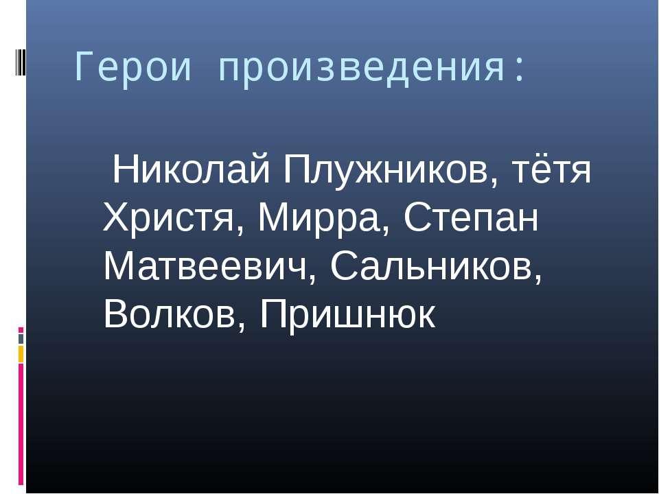 Герои произведения: Николай Плужников, тётя Христя, Мирра, Степан Матвеевич, ...