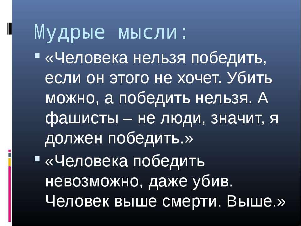 Мудрые мысли: «Человека нельзя победить, если он этого не хочет. Убить можно,...