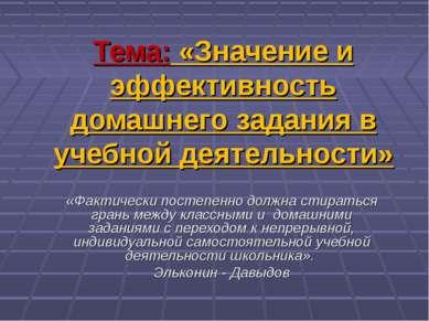 Тема: «Значение и эффективность домашнего задания в учебной деятельности» «Фа...