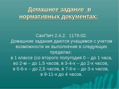 Домашнее задание в нормативных документах: СанПиН 2.4.2. 1178-02. Домашние за...