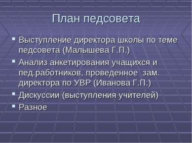 План педсовета Выступление директора школы по теме педсовета (Малышева Г.П.) ...