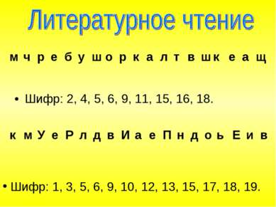 Шифр: 2, 4, 5, 6, 9, 11, 15, 16, 18. Шифр: 1, 3, 5, 6, 9, 10, 12, 13, 15, 17,...