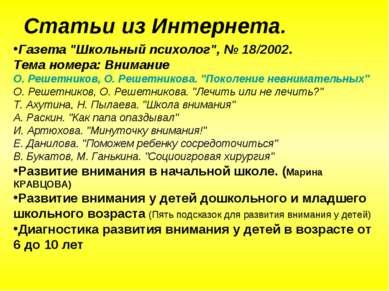 """Статьи из Интернета. Газета """"Школьный психолог"""", № 18/2002. Тема номера: Вним..."""