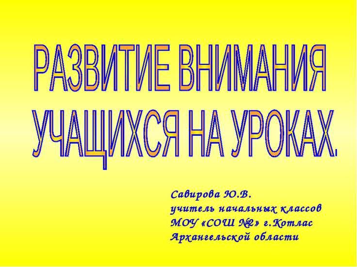 Савирова Ю.В. учитель начальных классов МОУ «СОШ №2» г.Котлас Архангельской о...