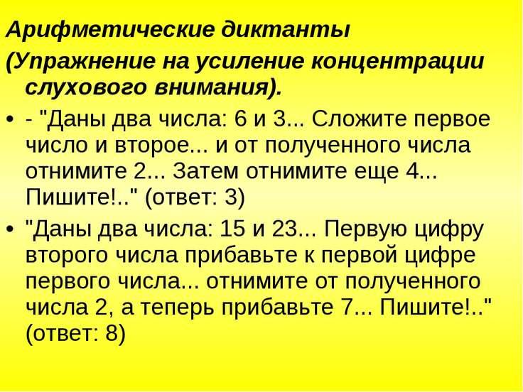 Арифметические диктанты (Упражнение на усиление концентрации слухового вниман...