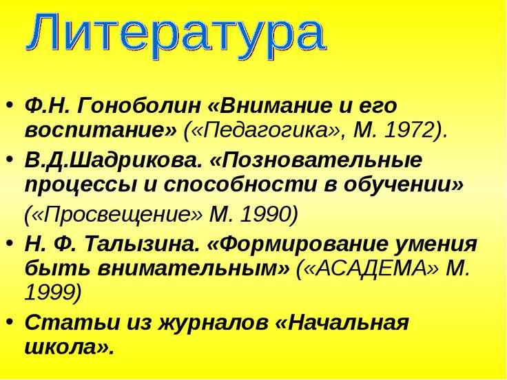 Ф.Н. Гоноболин «Внимание и его воспитание» («Педагогика», М. 1972). В.Д.Шадри...