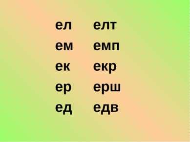 ел елт ем емп ек екр ер ерш ед едв
