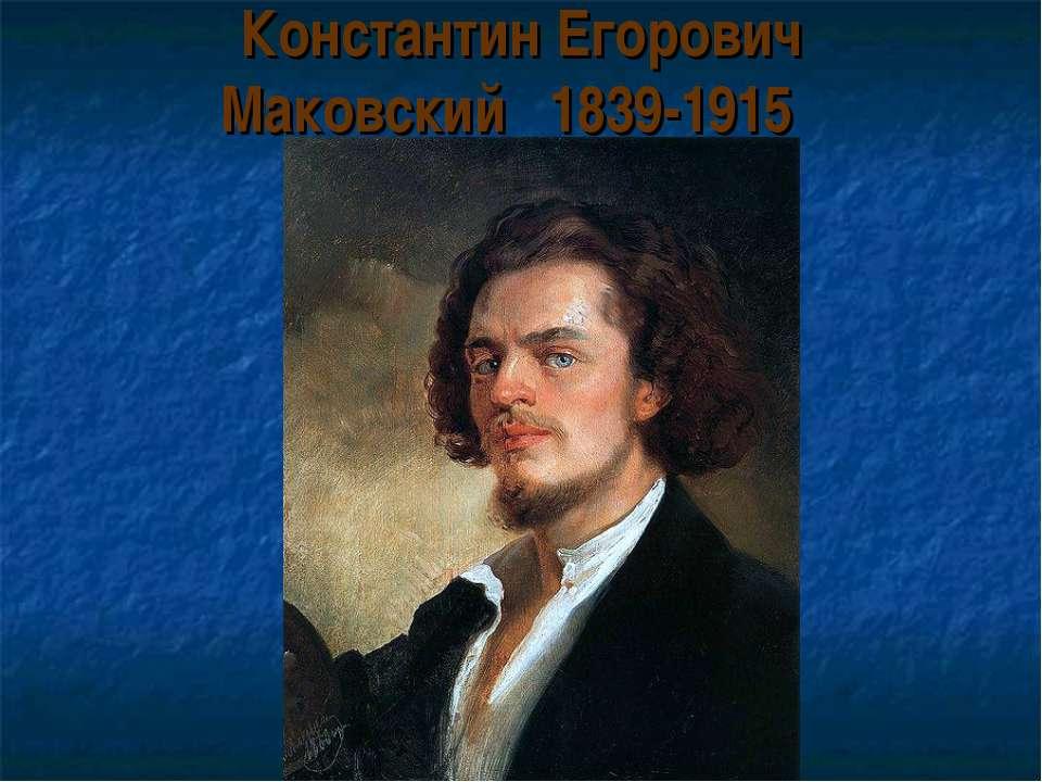 Константин Егорович Маковский 1839-1915