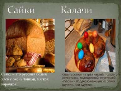 Сайка – это русский белый хлеб с очень тонкой, мягкой корочкой. Калач состоит...