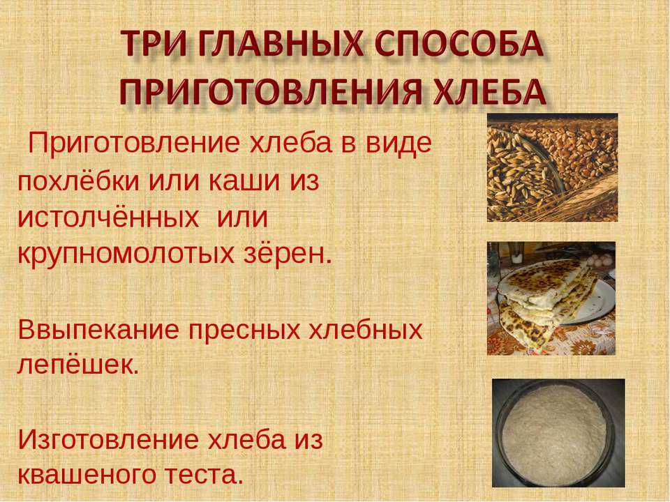 Приготовление хлеба в виде похлёбки или каши из истолчённых или крупномолотых...