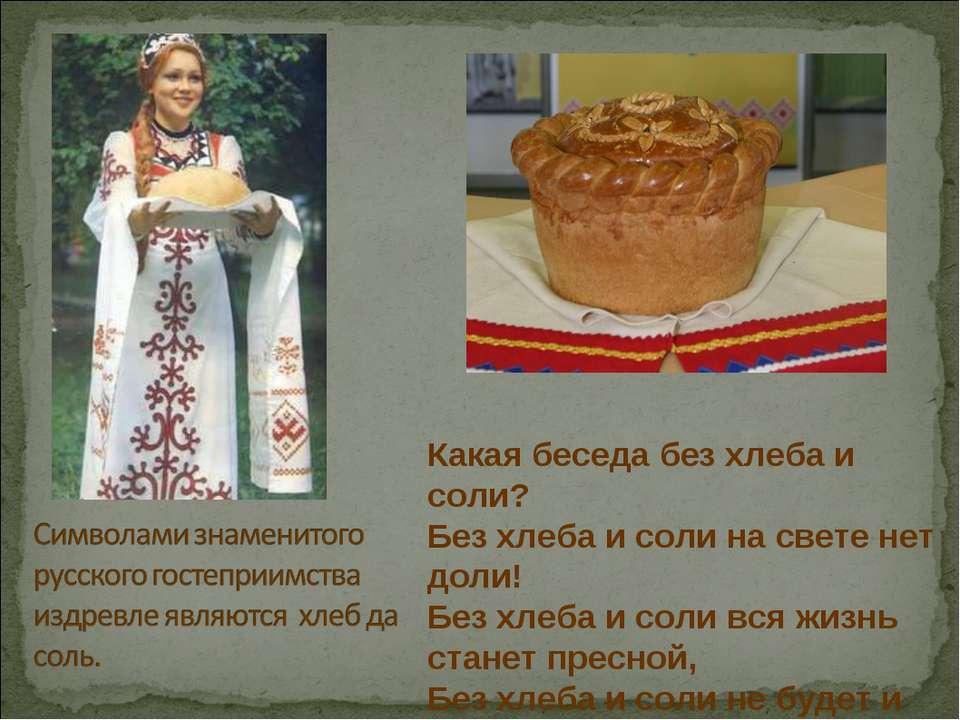 Поздравление свекрови с хлебом и солью