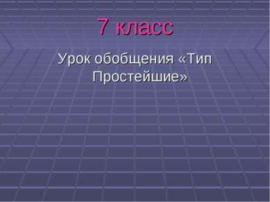 7 класс Урок обобщения «Тип Простейшие»