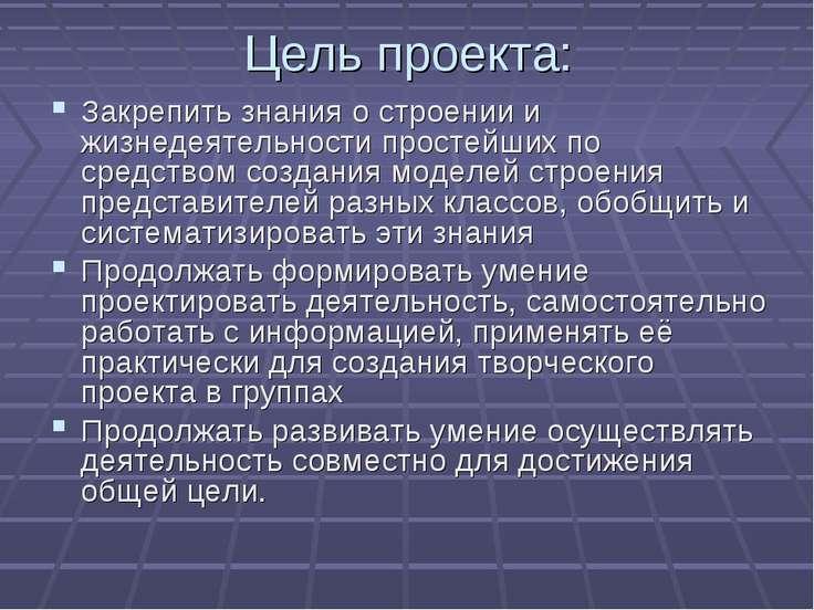 Цель проекта: Закрепить знания о строении и жизнедеятельности простейших по с...