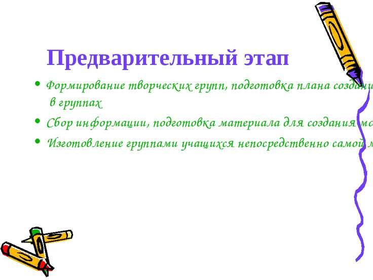 Предварительный этап Формирование творческих групп, подготовка плана создания...