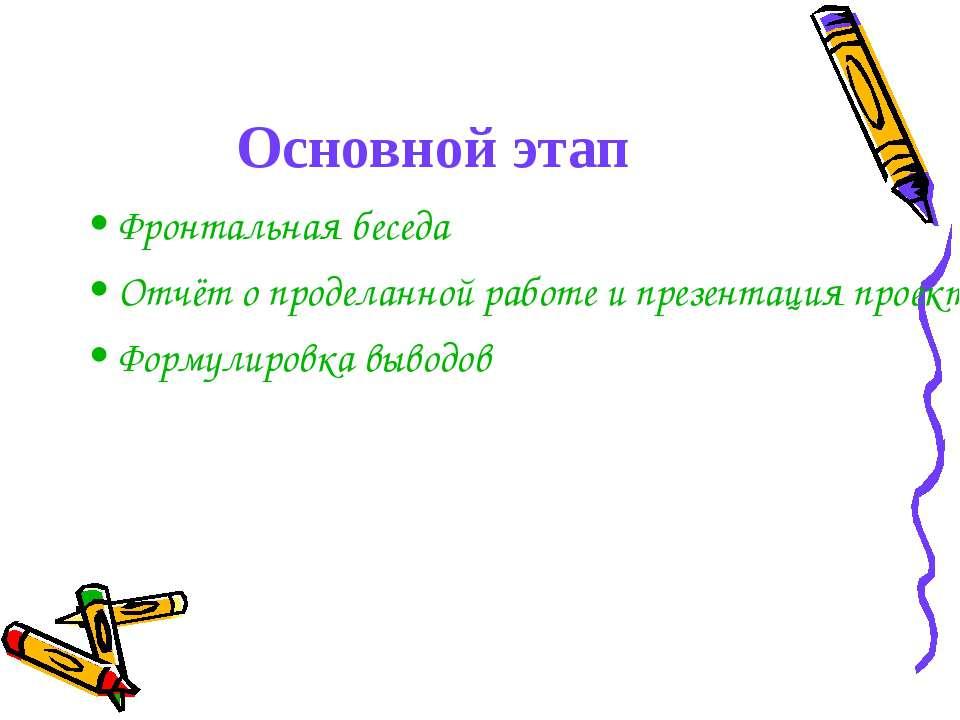 Основной этап Фронтальная беседа Отчёт о проделанной работе и презентация про...