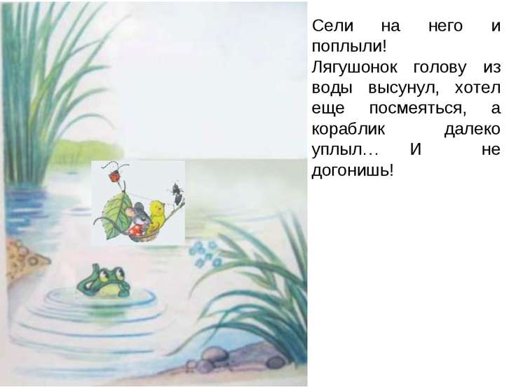 Сели на него и поплыли! Лягушонок голову из воды высунул, хотел еще посмеятьс...