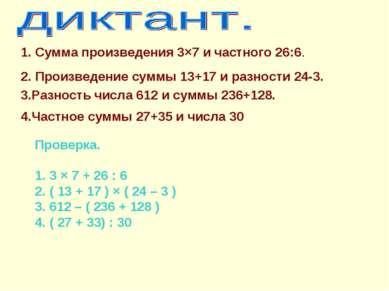 1. Сумма произведения 3×7 и частного 26:6. 2. Произведение суммы 13+17 и разн...