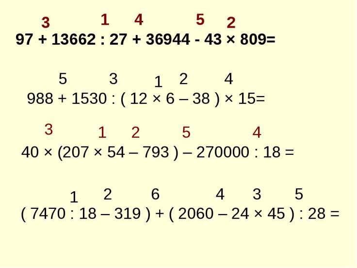 97 + 13662 : 27 + 36944 - 43 × 809= 1 2 3 4 5 988 + 1530 : ( 12 × 6 – 38 ) × ...
