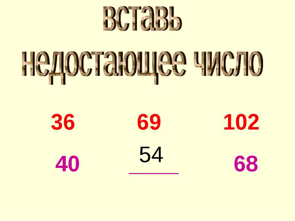 36 69 102 40 ____ 68 54