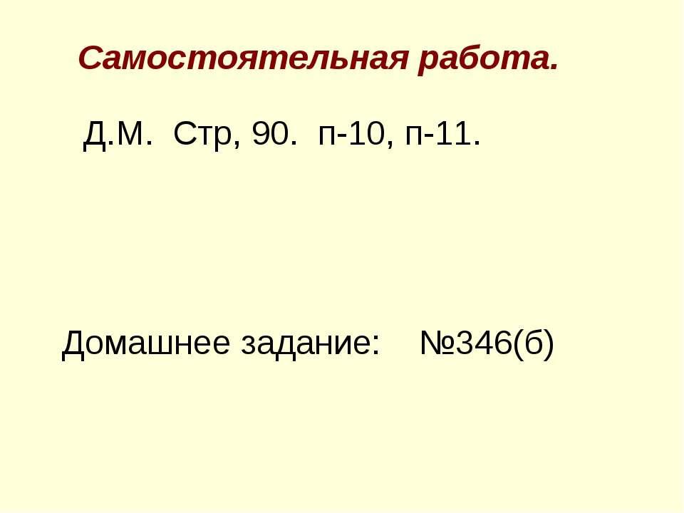 Самостоятельная работа. Д.М. Стр, 90. п-10, п-11. Домашнее задание: №346(б)