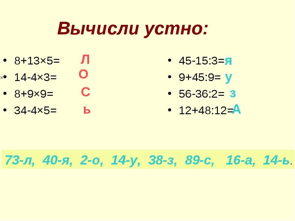 Вычисли устно: 8+13×5= 14-4×3= 8+9×9= 34-4×5= 45-15:3= 9+45:9= 56-36:2= 12+48...