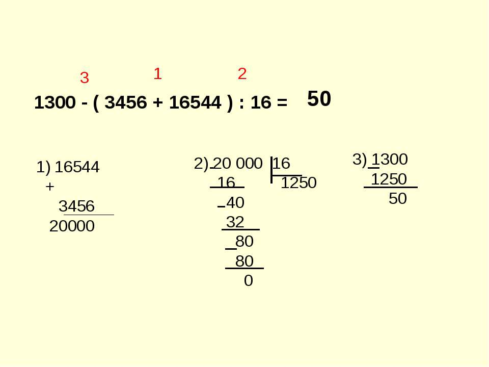 1300 - ( 3456 + 16544 ) : 16 = 1 2 3 16544 + 3456 20000 2) 20 000 16 16 1250 ...
