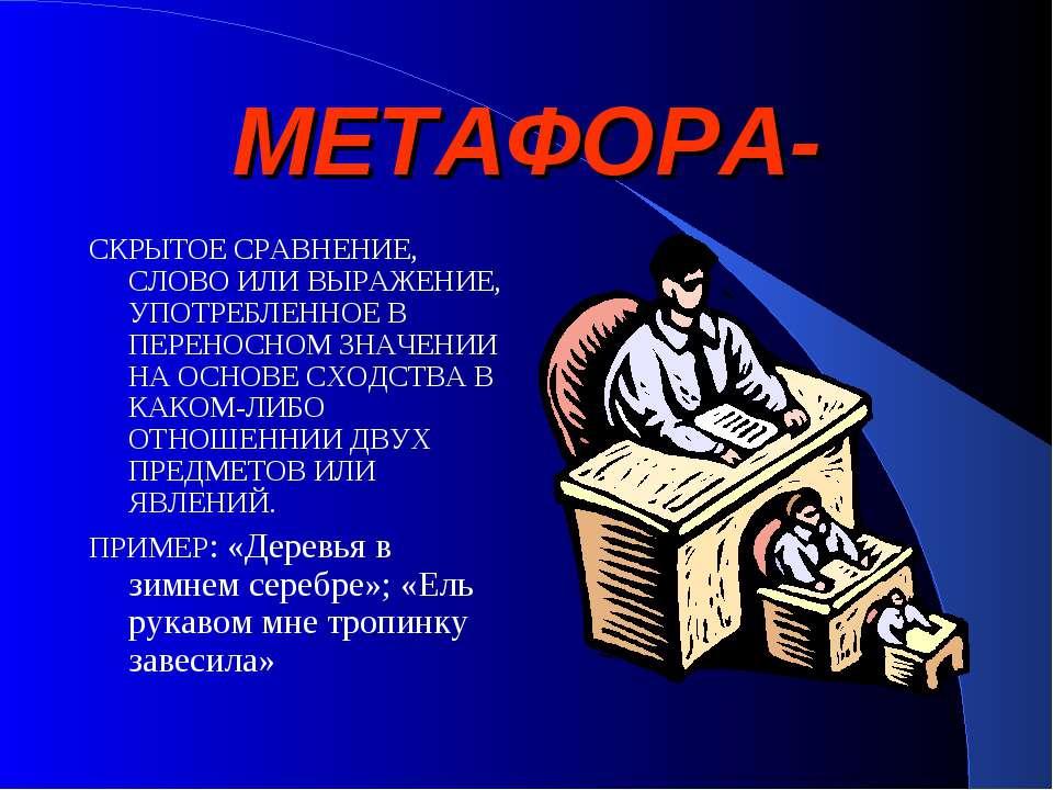 МЕТАФОРА- СКРЫТОЕ СРАВНЕНИЕ, СЛОВО ИЛИ ВЫРАЖЕНИЕ, УПОТРЕБЛЕННОЕ В ПЕРЕНОСНОМ ...
