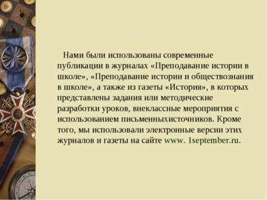 Нами были использованы современные публикации в журналах «Преподавание истори...