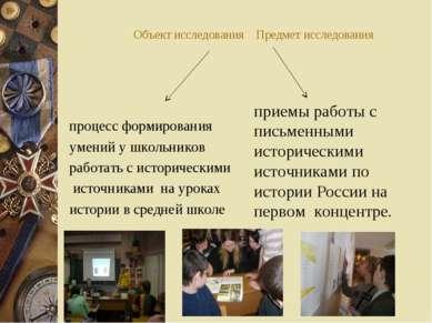 Объект исследования Предмет исследования приемы работы с письменными историче...