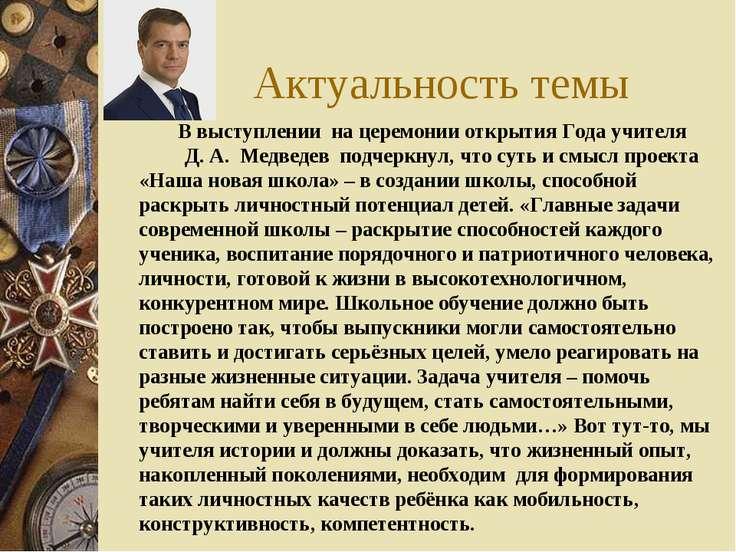 В выступлении на церемонии открытия Года учителя Д. А. Медведев подчеркнул, ч...