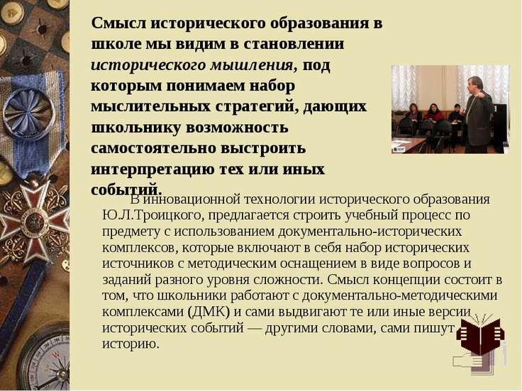 В инновационной технологии исторического образования Ю.Л.Троицкого, предлагае...