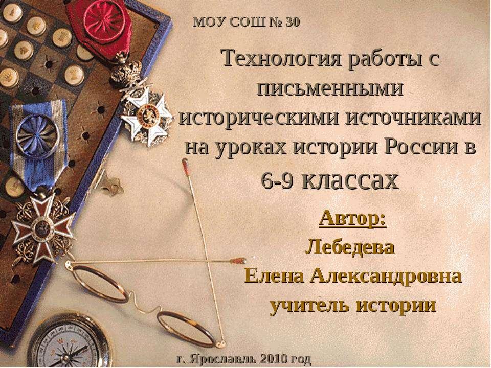 Технология работы с письменными историческими источниками на уроках истории Р...