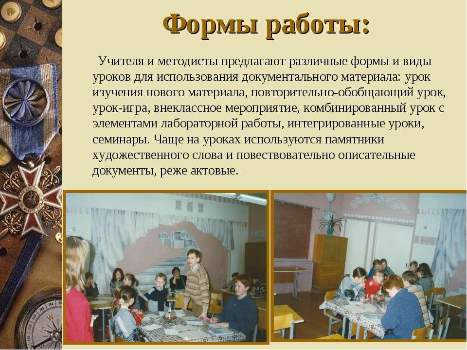 Формы работы: Учителя и методисты предлагают различные формы и виды уроков дл...