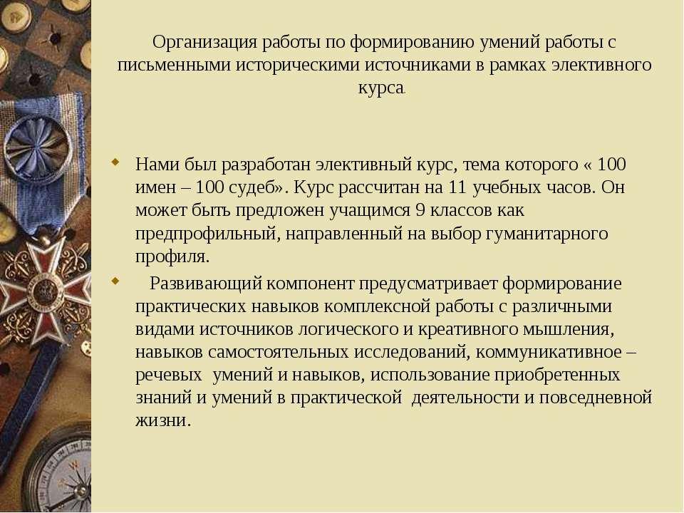 Организация работы по формированию умений работы с письменными историческими ...