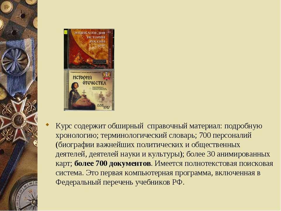 Курс содержит обширный справочный материал: подробную хронологию; терминологи...
