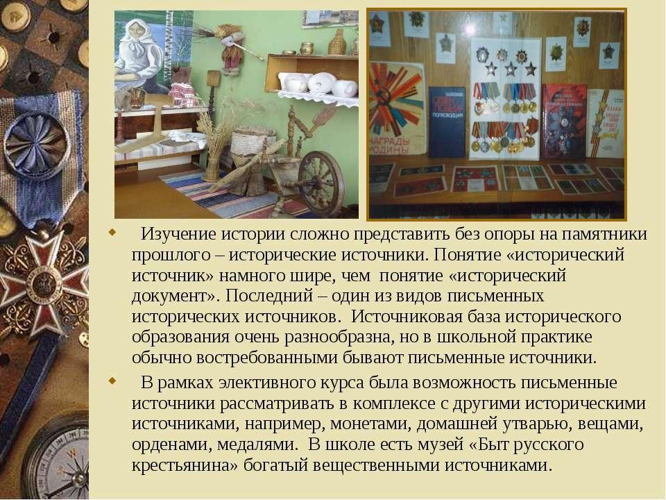 Изучение истории сложно представить без опоры на памятники прошлого – историч...