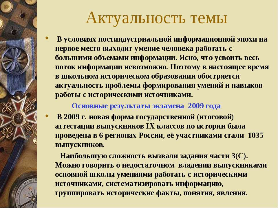 Актуальность темы В условиях постиндустриальной информационной эпохи на перво...