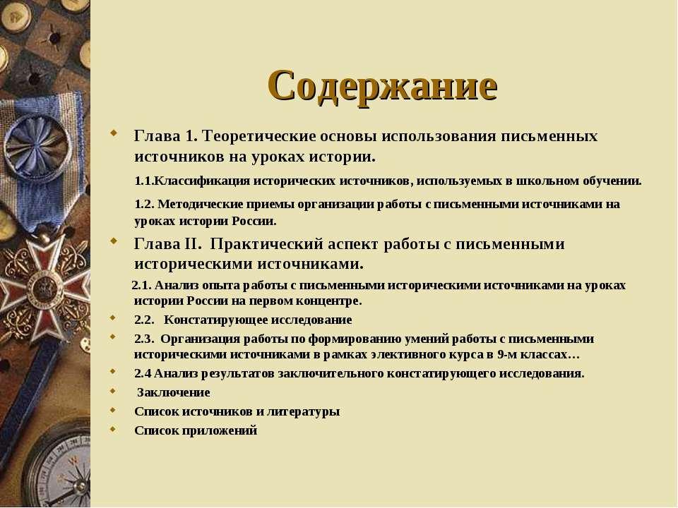 Содержание Глава 1. Теоретические основы использования письменных источников ...