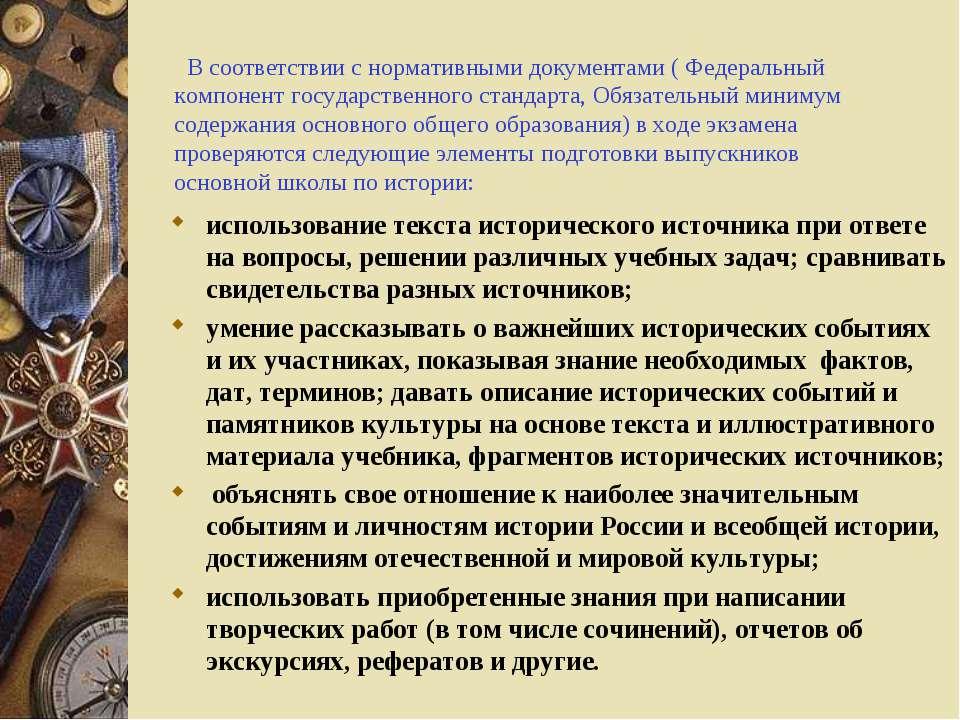 использование текста исторического источника при ответе на вопросы, решении р...