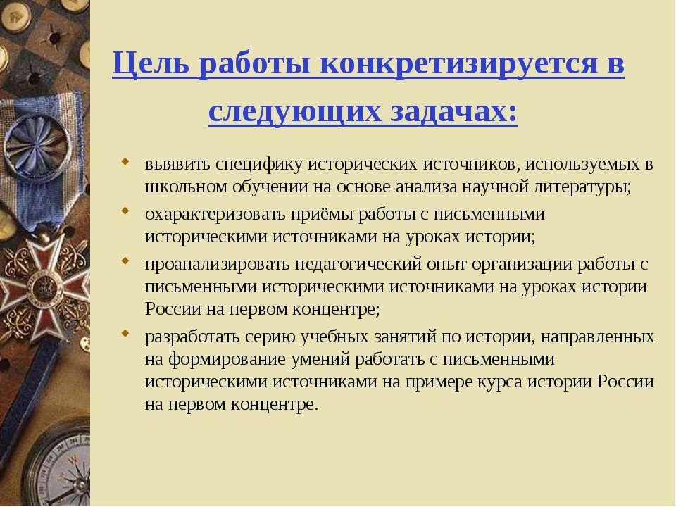 Цель работы конкретизируется в следующих задачах: выявить специфику историчес...