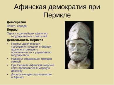 Афинская демократия при Перикле Демократия Власть народа Перикл Один из крупн...