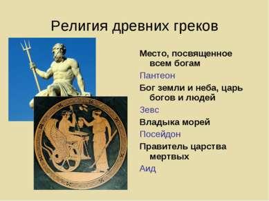 Религия древних греков Место, посвященное всем богам Пантеон Бог земли и неба...